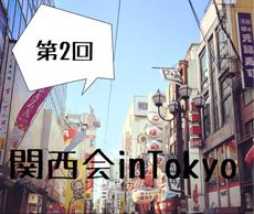 【9/27】関西会in東京