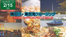 【2/15(日)開催】格安で行ける!隅田川・東京湾クルージング