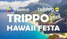 【2015.9.5】 TRIPPOハワイフェスタ!大自然の絶景を巡り、知られざるハワイを満喫しよう!