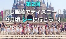 [9月頃]第2回 同じ服装でディズニー行こう!今度はシー!【初参加&1人参加大歓迎!!】