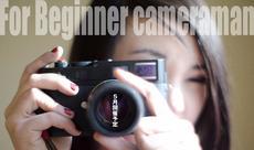 【5月30日開催】初心者のための一眼レフ講座vol.1「マニュアル設定で撮影してみよう!」