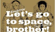 [7月or8月]心のノートにメモする一日!宇宙兄弟展×TeNQに行こう!