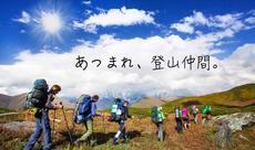 【顔合わせ】最高の登山仲間を作ろう★trippiece登山チーム作戦会議!【7or8月】
