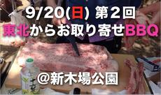 現32名☆9/20(日)東北食材deおいしいBBQ@新木場公園[初参加/1人参加歓迎]